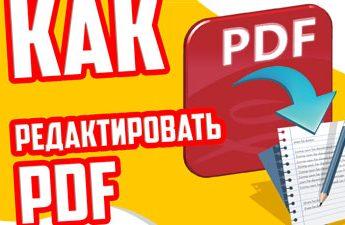 как отредактировать pdf