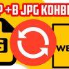 webp в jpg конвертер