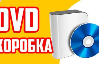 DVD коробка в фотошопе (Mock Ups)