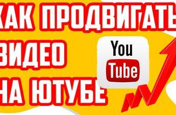 как продвигать видео на Ютубе