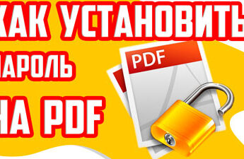 как установить пароль на файл pdf