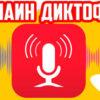 онлайн диктофон