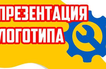 Презентация логотипа в фотошопе (Mock Ups)