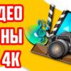 скачать видео фоны в 4К бесплатно